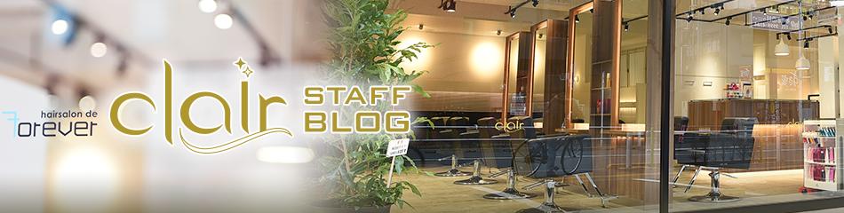 hairsalon de フォーエバー clair店|Staff Blog