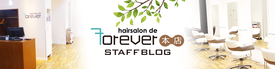 hairsalon de フォーエバー|Staff Blog