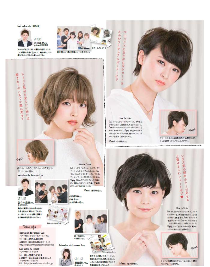 ゆるふわショート&ボブ Vol.15_2