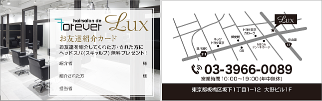 Forever Lux ご紹介カード