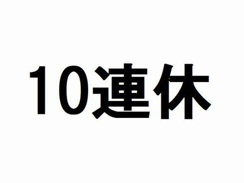 kuro_18101210ren01.jpg